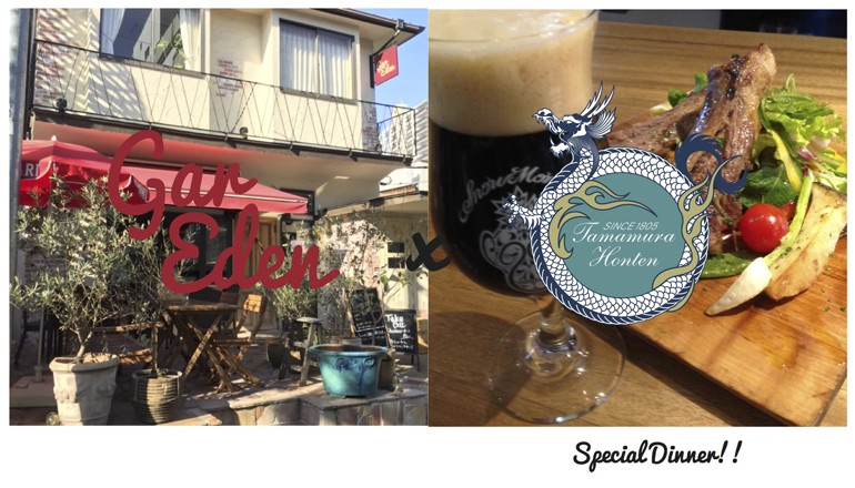 178_ Gar Eden & 志賀高原ビールのスペシャルディナーコース!_770