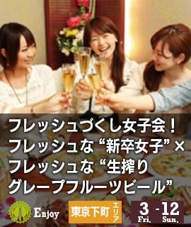 """フレッシュづくし女子会! フレッシュな""""新卒女子""""×フレッシュな""""生搾りグレープフルーツビール"""""""