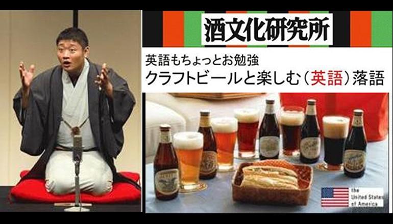 104_英語もちょっとお勉強 クラフトビールと楽しむ(英語)落語770