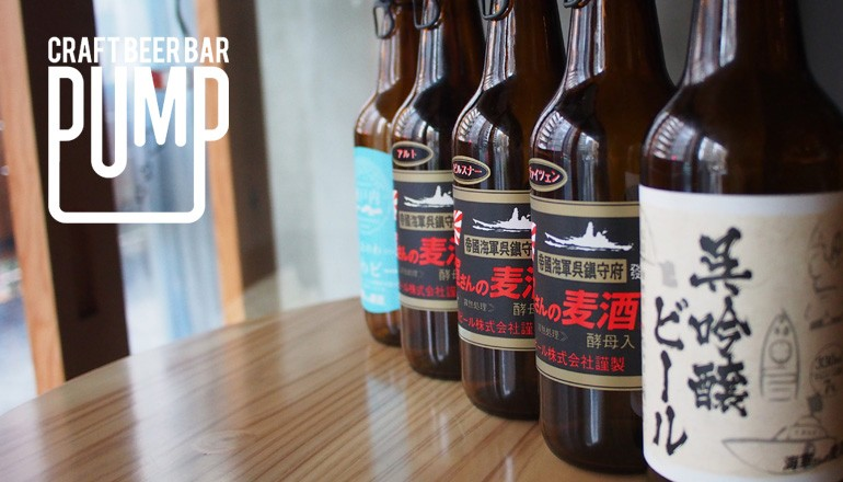 113_海軍さんの麦酒館 PUMP支店 期間限定オープン_770