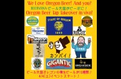 209_ We Love Oregon Beer! And You_~ビール天国オレゴンがビーボに!Oregon Beer Tap Takeover in vivo!_770