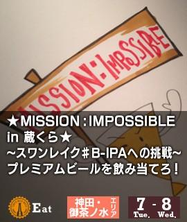 ★MISSION : IMPOSSIBLE in 蔵くら★~スワンレイク♯B-IPAへの挑戦~プレミアムビールを飲み当てろ!
