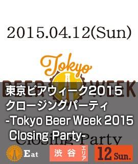 東京ビアウィーク2015クロージングパーティ-Tokyo-Beer-Week-2015-Closing-Party