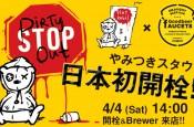 203_TINY REBEL 日本初開栓ビール&ブリュワー来店!_770