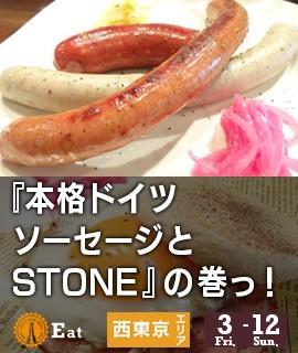 『本格ドイツソーセージとSTONE』の巻っ!
