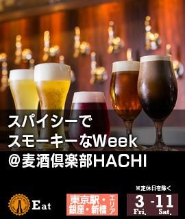 スパイシーでスモーキーなWeek@麦酒倶楽部HACHI
