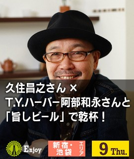 久住昌之さん×T.Y.ハーバー阿部和永さんと「旨しビール」で乾杯!