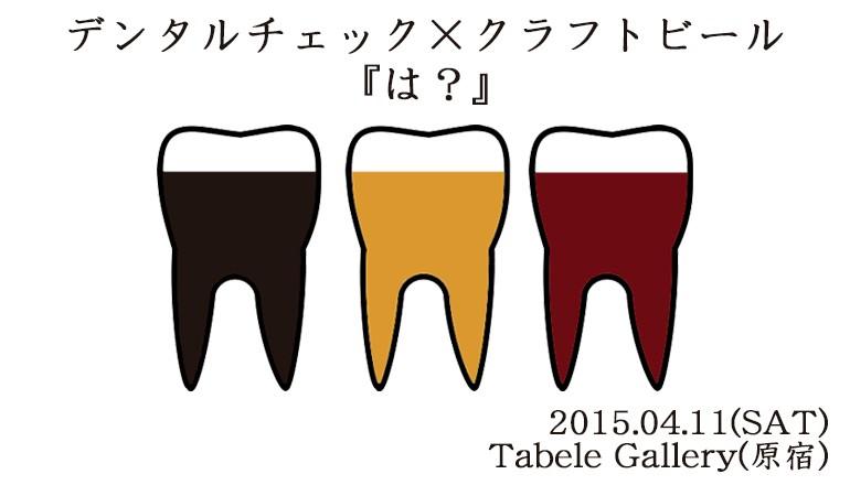 160_デンタルチェック×クラフトビール『は?』_770