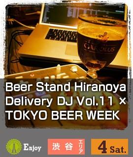 Beer Stand Hiranoya Delivery DJ Vol.11 × TOKYO BEER WEEK
