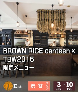 BROWN RICE CANTEEN 期間限定メニュー