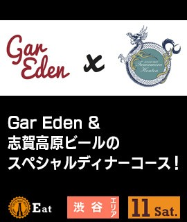 Gar-Eden-&-志賀高原ビールのスペシャルディナーコース!