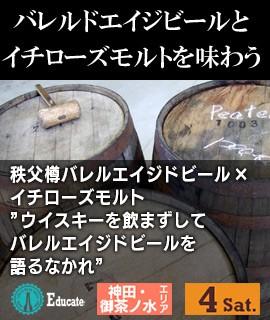 """秩父樽バレルエイジドビール×イチローズモルト """"ウイスキーを飲まずしてバレルエイジドビールを語るなかれ"""