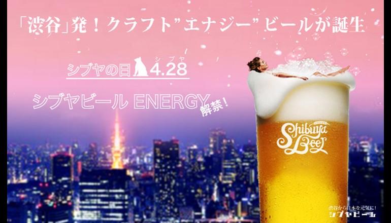 """229_4_8(水)渋谷発!クラフト""""エナジー""""ビール「シブヤビール」無料試飲会_770"""