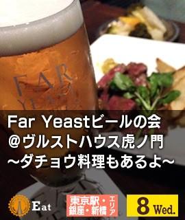 Far-Yeastビールの会@ヴルストハウス虎ノ門-~ダチョウ料理もあるよ〜