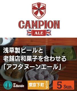 浅草製ビールと老舗店和菓子を合わせる「アフタヌーンエール」