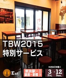 TBW2015特別サービス