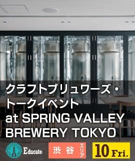 クラフトブリュワーズ・トークイベントat SPRING VALLEY BREWERY TOKYO