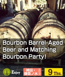Bourbon Barrel-Aged Beer and Matching Bourbon Party!