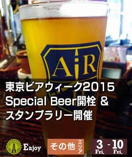 東京ビアウィーク2015Special-Beer開栓&スタンプラリー開催