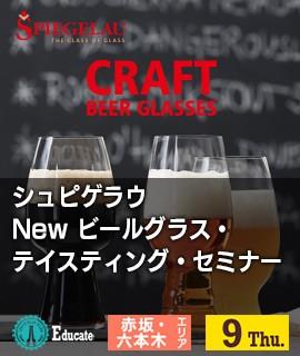 シュピゲラウ New ビールグラス・テイスティング・セミナー