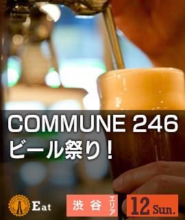 COMMUNE-246-ビール祭り!