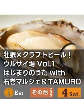 牡蠣×クラフトビール!ウルサイ場-Vol.1 はじまりのうた-with-石巻マルシェ&TAMURO