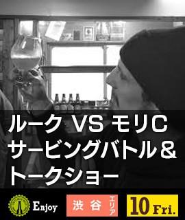 ルーク VS モリC サービングバトル&トークショー