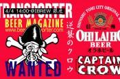 234_OH!LA!HO BEER VS CAPTAIN CROW-逆襲のクロウ_770