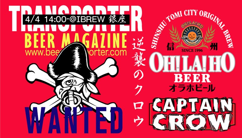 234_OH!LA!HO BEER VS CAPTAIN CROW-逆襲のクロウ_770