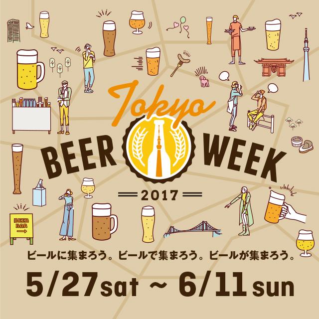 東京ビアウィーク | ビールに集まろう。ビールで集まろう。ビールが集まろう。 5/27 sat ~ 6/11 sun