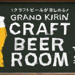 :craftbeerroom