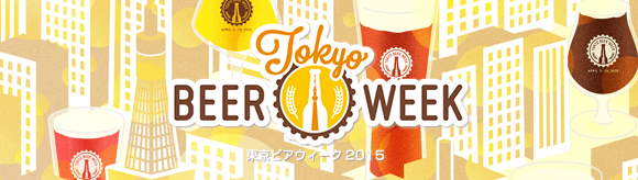 東京ビアウィーク2015 Webサイト