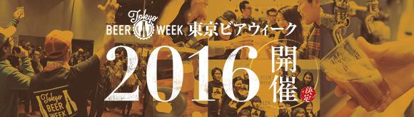 東京ビアウィーク2016 Webサイト