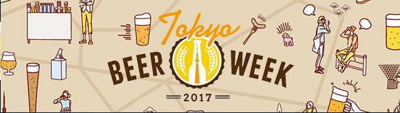 東京ビアウィーク2017 Webサイト