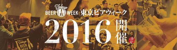 TOKYOビアウィーク2016 Webサイト