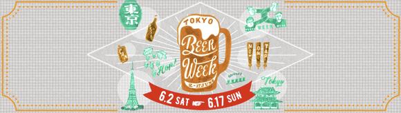 TOKYOビアウィーク2018 Webサイト